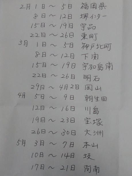 Img_20170122_184558